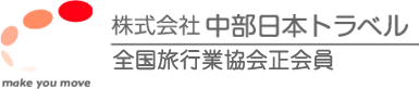 株式会社中部日本トラベル